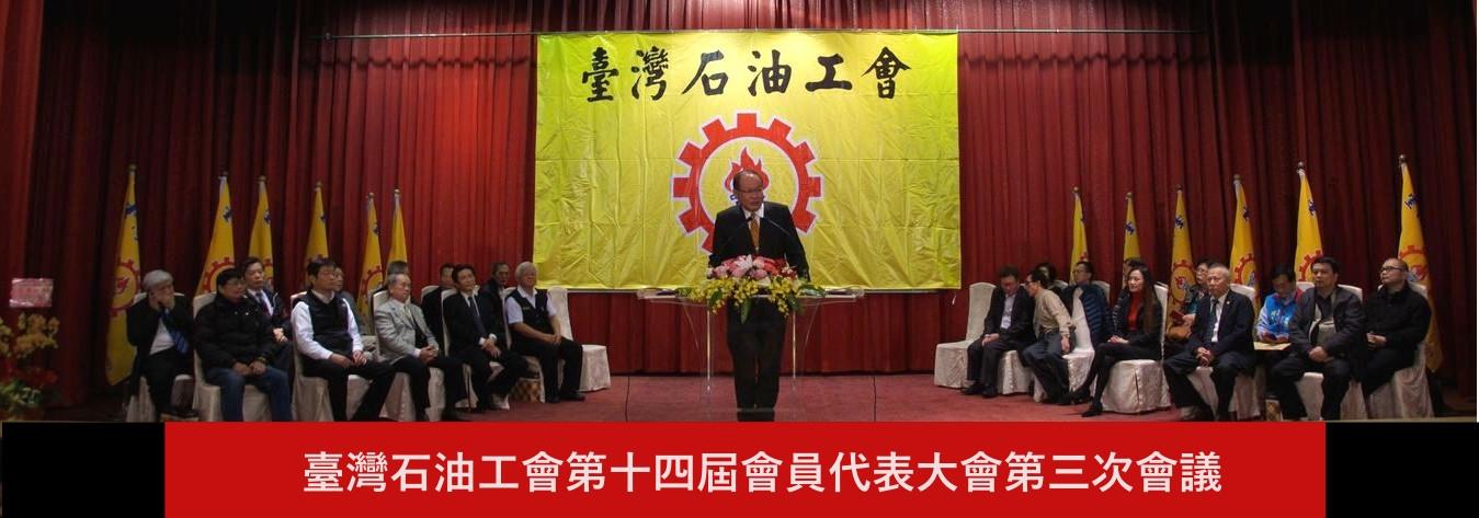 圖01.台灣石油工會第14屆第三次會議代表大會開幕式6