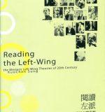 20世紀左翼思想 閱讀左派